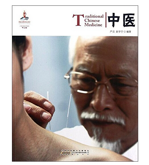 Useful TCM Book In English ---Traditional Chinese Medicine , Chinese Book For Learning Culture
