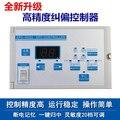 EPC-KD22 контроллер коррекции края коррекция контроллер фотоэлектрическая коррекция EPC-D12 обновления