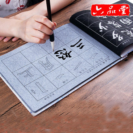 Chinese Brush Calligraphy Copybook Magic Water Writing Repeat Used Cloth Yanzhen Regular Script Book Thick Imitation Rice Paper