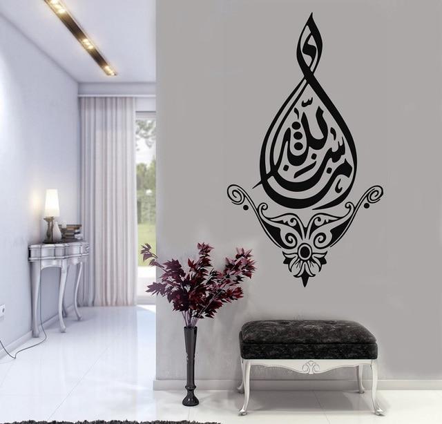 Islamic art wall stickers calligraphy applique murals Islam Allah vinyl Muslim Arabic artist living room bedroom decoration2MS15