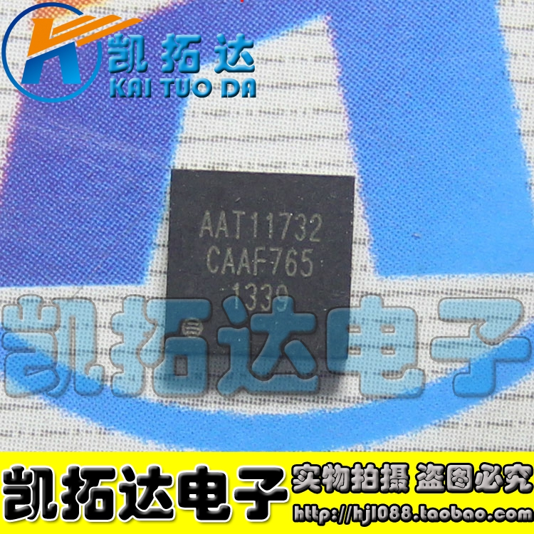 Si Tai SH AAT11732 integrated circuit