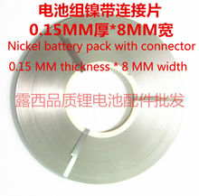 NI battery 18650 nickel-plated steel nickel plated nickel-0.15*8mm wide-band connection