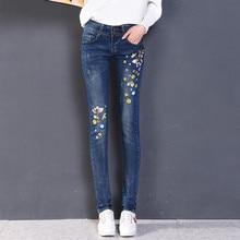 Женские джинсы узкие джинсы 2017 весна новые высокой талией тонкий вышивка карандаш джинсовые брюки стрейч женские брюки