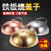 Japanese teppanyaki iron plate cover hammer brass cap stainless steel round cap pure copper pot lid kitchen cookware