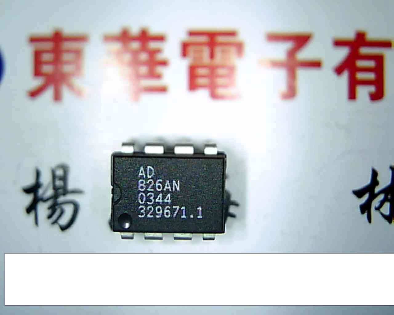 1PCS  AD826AN AD826ANZ AD826 amplifier chip DIP-8 new original new