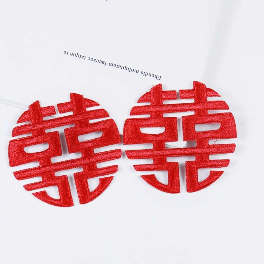 2 個中国ダブルハピネス刺繍アップリケチャイナデザイン唐装服アクセサリーアイアンでパッチ結婚式