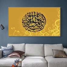 Yellow and Black Islamic Calligraphy Wall Art Posters Canvas Paintings Quotes Prints Living Room Home Decor