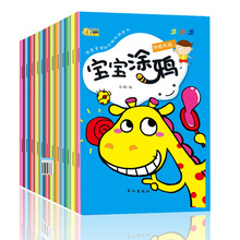 New Arrival 12pcs/set Baby graffiti Learning Painting Picture Book Chinese Character Coloring Book For Kids Age 0 to 3