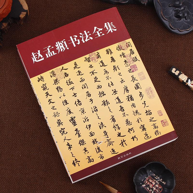 The Complete Collection Of Ouyang Xun's Regular Chinese Brush Calligraphy Copybook