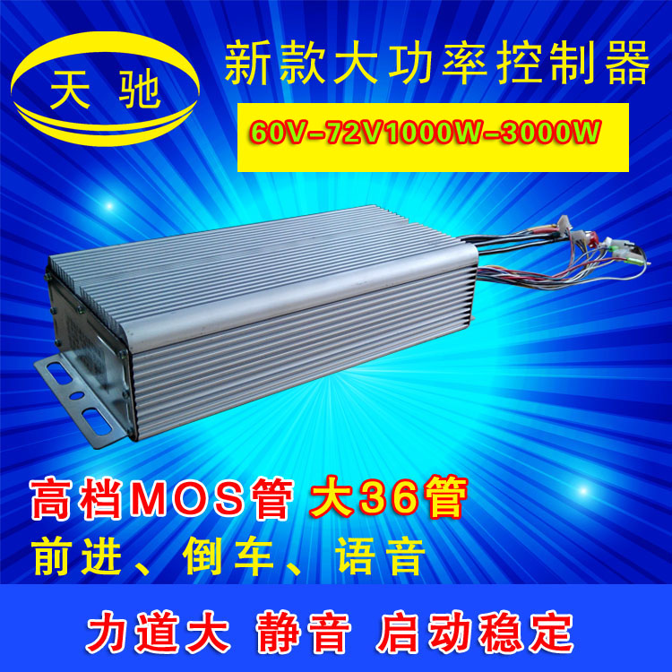 цена на 60V 72V 1000W-3000W battery car controller three four wheel new high-power brushless DC motor