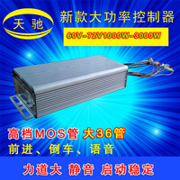 60V 72V 1000W 3000W battery car controller three four wheel new high power brushless DC motor