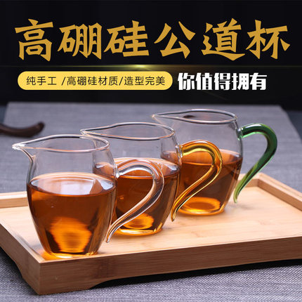 Creative Tea Strainer Glass Fair Cups Filter Thicken Heat Resistant Glass Tea Sea Kung Fu Tea Ceremony Accessories Free Shipping
