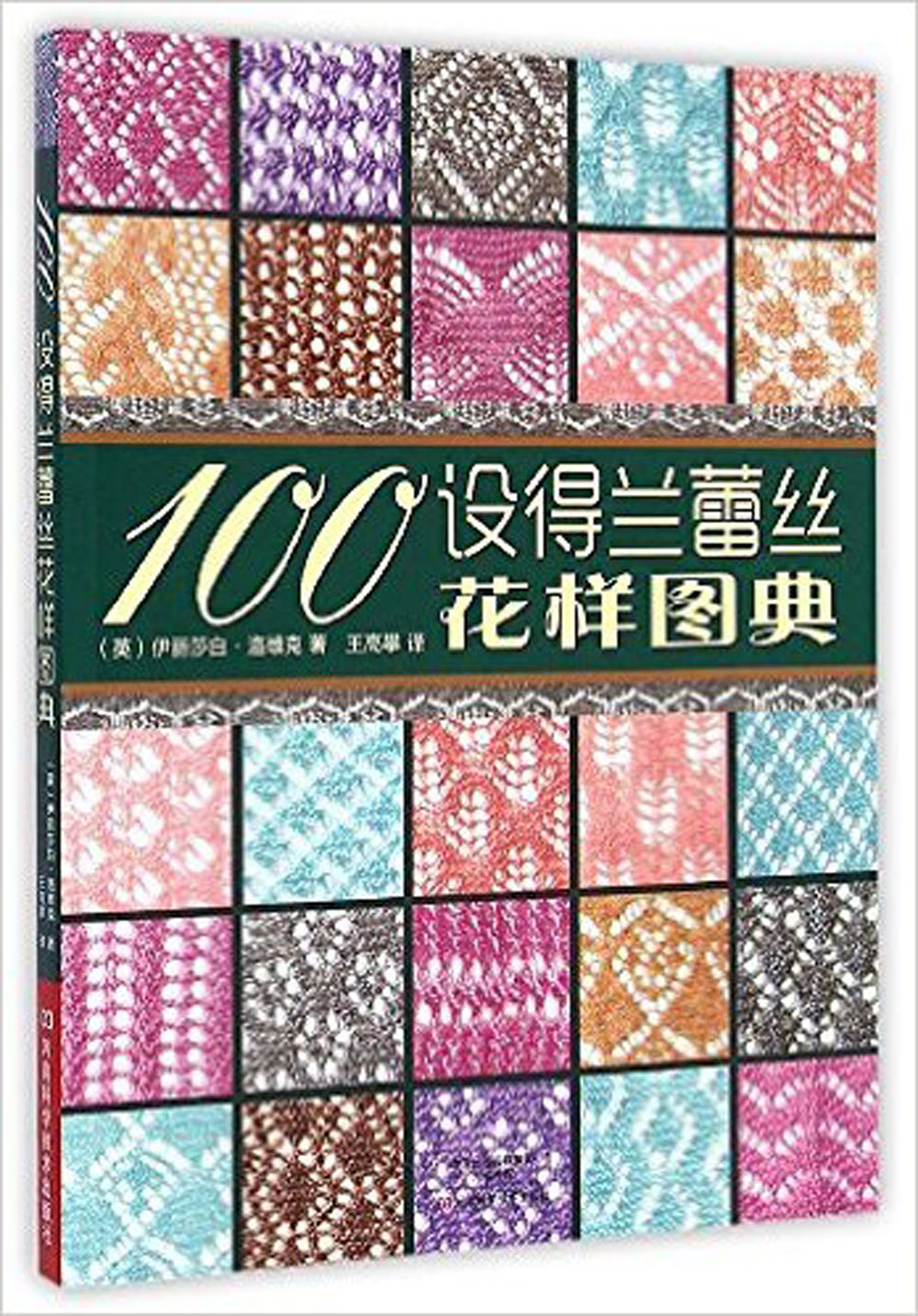 The Magic Of Shetland Lace Knitting Chinese knitting patterns Book ...