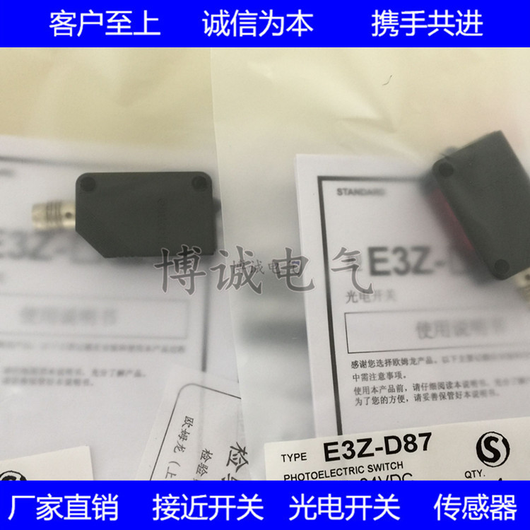 Square Photoelectric Switch E3Z-D66 E3Z-D67 E3Z-D86 E3Z-D87 Is Guaranteed For One Year