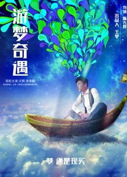 《游梦奇遇》2018年中国大陆电影在线观看