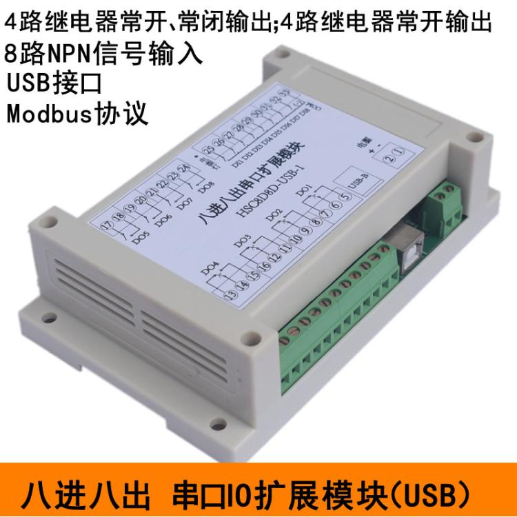 USB Interface Serial Expansion Module 8 into 8 Out of IO Card Modbus Protocol, Serial Port Relay Normally Open Normally Closed 841 p 2a c h 12vdc 25a 6pin two sets of normally open original relay