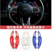 Фотография Car-Styling Aluminum Carbon fiber Steering Wheel Shift Paddle Gear Shift Collars Cover Sticker For Subaru Internal Accessories