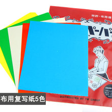 Colorful One Side Tracing Paper Carbonless Paper Fabric Drawing Tracing Paper for Cloth