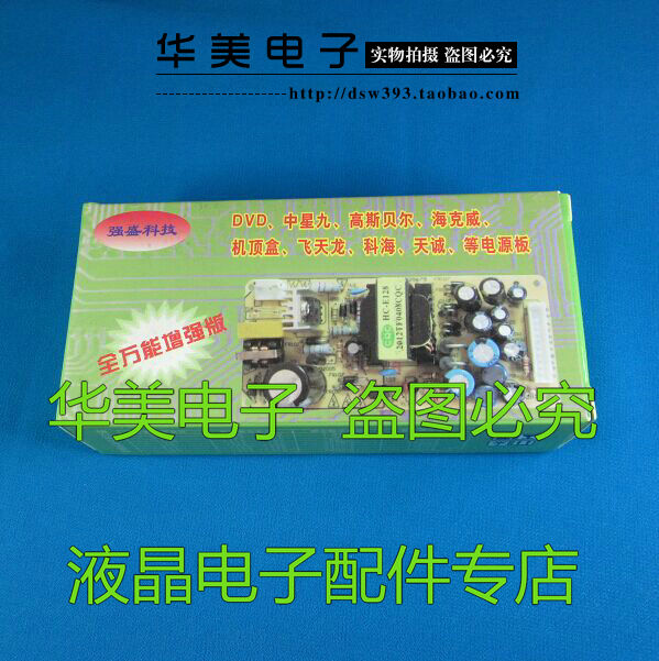 New Universal Power Module TV DVD, Such As Satellite Power