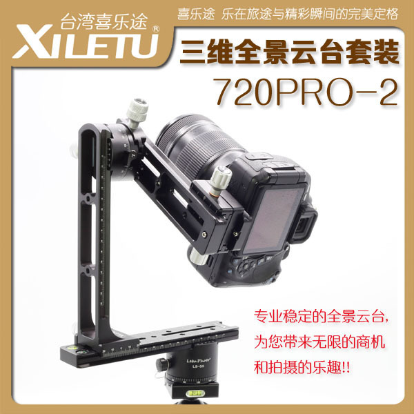 XILETU 3D Panoramic Tripod Head Kit Lengthed QR Plate Long Nodal Slide Rail 10 Shifts For Blind Shoot Clamp Extender Q19831