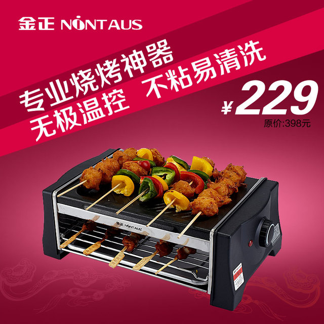 Jinzheng jzk-618 bbq barbecue household roaster oven electric oven
