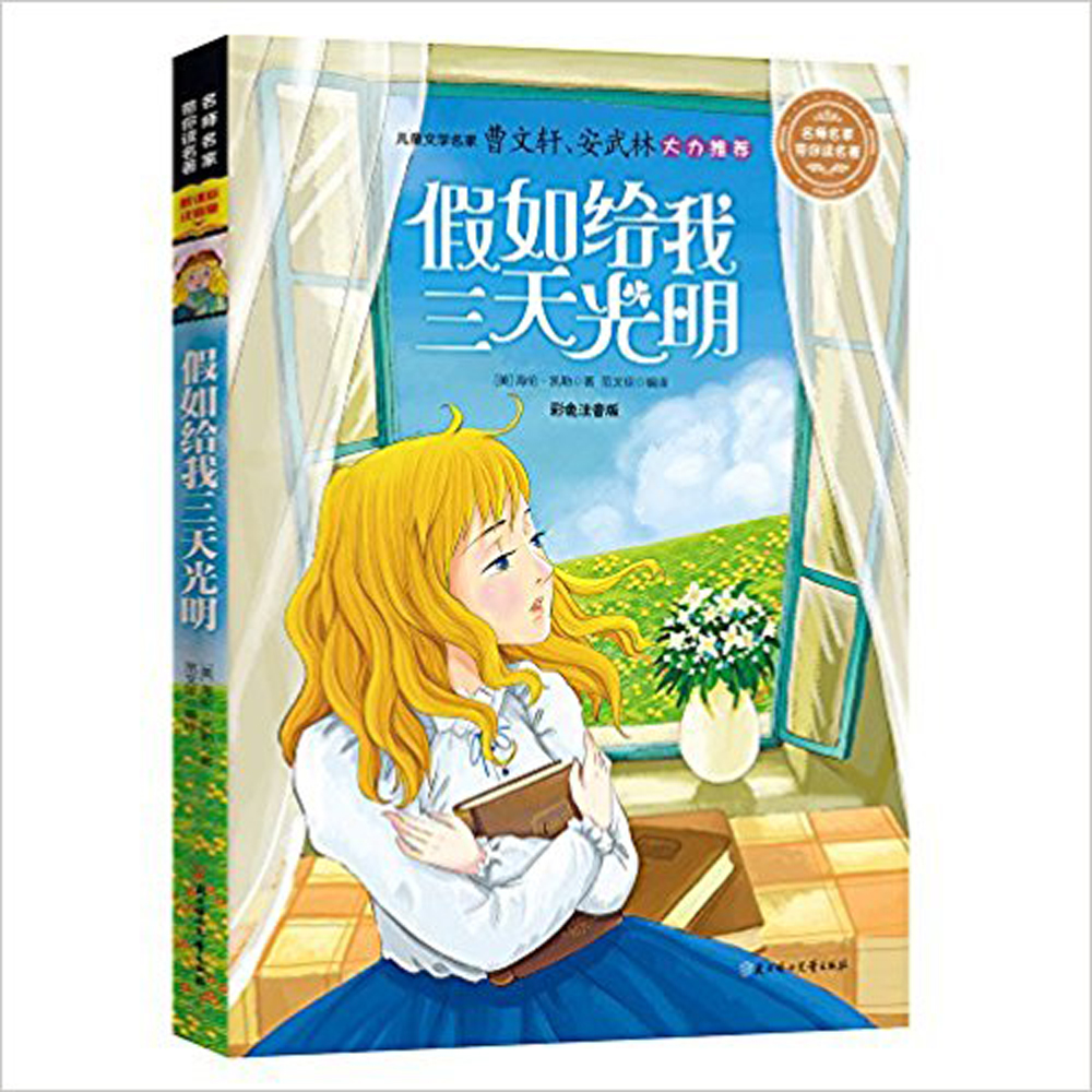 If You Give Me Three Days Of Light Book With Pin Yin And Colorful Pictures / Kids Bedtime Story Book