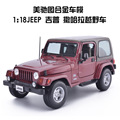 Maisto 1:18 JEEP model toys Alloy Cars Models Simulation Metal Diecasts Collection High Quality Hot Rafael model toys