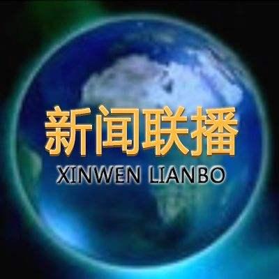 新闻联播:中国已做好全面应对的准备