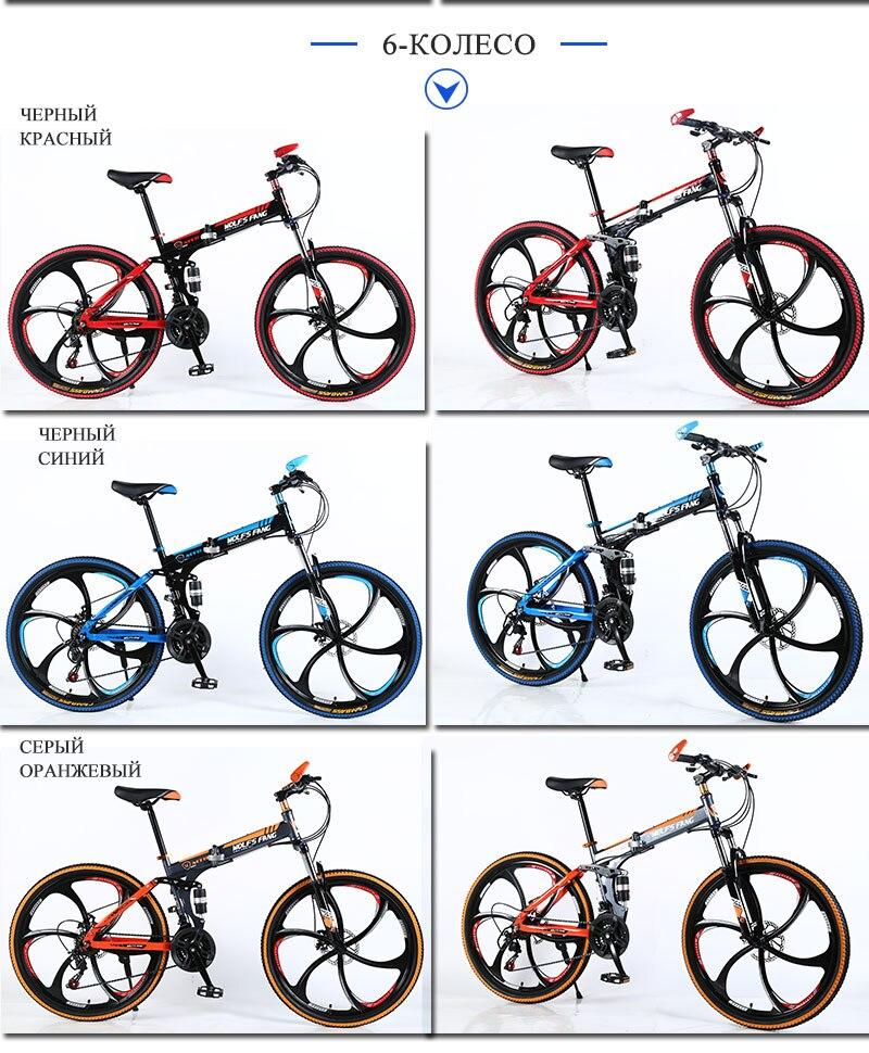 """HTB1.J9GXELrK1Rjy0Fjq6zYXFXa5 wolf's fang Mountain Bike 21 speed 26""""inch Folding bike road bike Double disc brakes folding mountain bikes student bicycle"""
