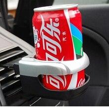 Dongzhen автомобильный держатель стакана воды пластиковый держатель для напитков кондиционер может пить термос для воды, кофе подставка