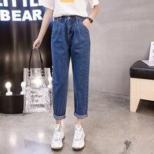купить!  Простые универсальные джинсы с высокой талией корейской моды Street Slim свободные шаровары женские