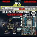 Новый X79 материнская плата 2011 иглы с E5 2670 восемь основных шестнадцать нить ПРОЦЕССОР костюм супер X58 X5650 W3680 хорошее качество