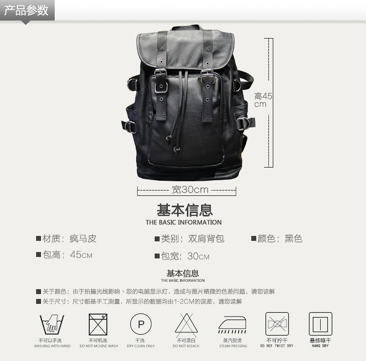 051018 new hot man fashion leather travel backpack student school bag 10