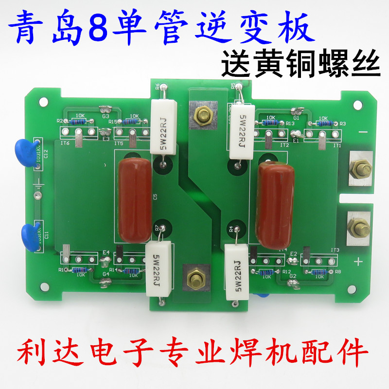 Inverter Welding Machine Noah Drive Plate Qingdao Welder Single Pipe Welding Inverter Plate 8 Pipes