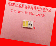 200 unid/lote para mantenimiento LED TV retroiluminación artículo lámpara SMD LEDs 3V 4014 60 mA diodo emisor de luz blanca fría