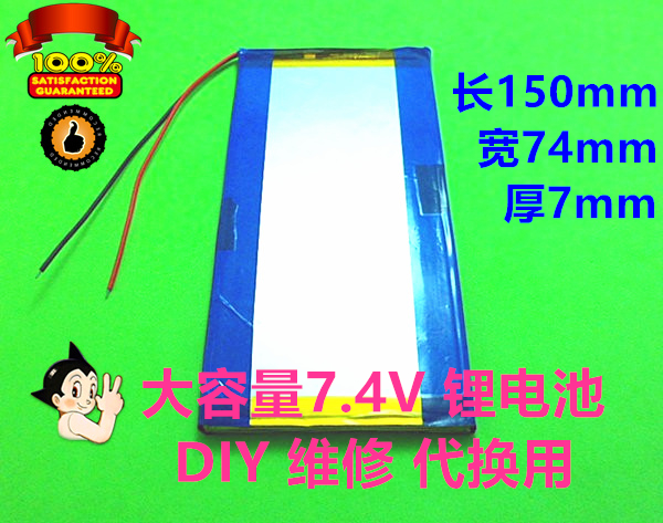 Large capacity lithium polymer battery 7.4V tablet computer built-in rechargeable lithium batteries 4500mAh double lithium batte