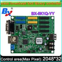 BX 5K1Q YY音声放送フォントライブラリコントローラ、シングル&ダブルカラーフルカラーled看板コントローラled表示制御カード