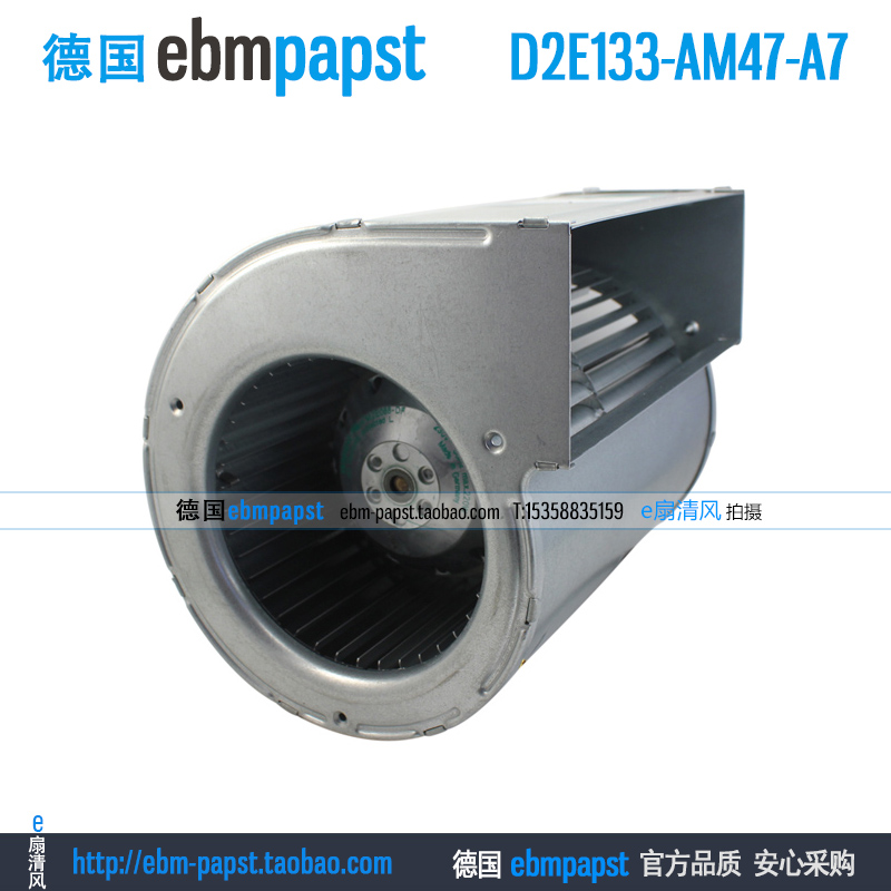 ebm papst D2E133-AM47-A7 AC 230V 0.84A 0.88A 190W 200W 133x133mm Turbo centrifugal blower ebm papst r4e355 ak05 06 ac 230v 0 8a 1 14a 180w 260w 355x355mm turbo centrifugal fan