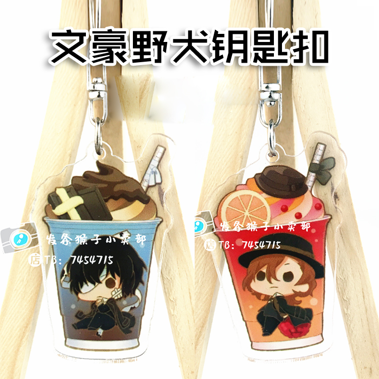 Anime Bungo Stray Dogs Double Sided Keychain Cosplay Acrylic Figure Keyring Pendant Charms Hanging Ornament