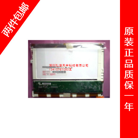 10.4 inch Industrial LCD screen G104SN03 V.0 G104SN03 V.1