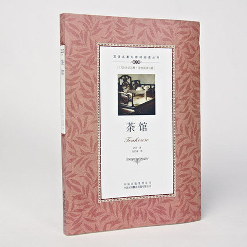 Tea House By Lao She ,Chinese Classic Modern Literature Bilingual In Chinese And English ,Chinese Classic Novel Fiction Book