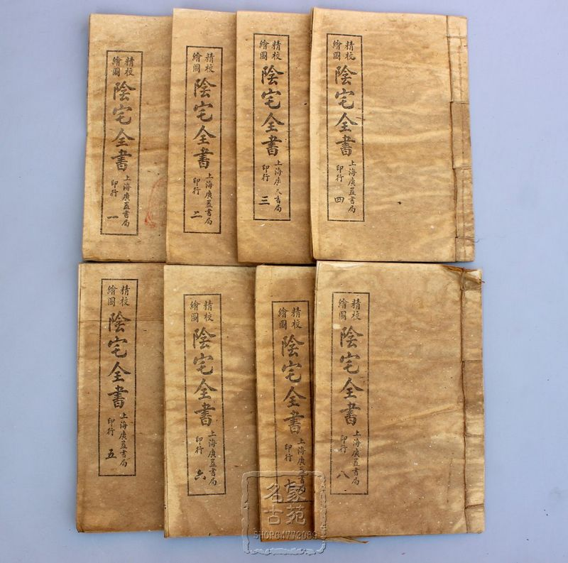 """Antique collecting antique book Old and ancient book thread-bound book book shui book \""""Yin zhai quan shu\"""", \""""all of the eight boo"""