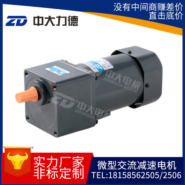 Miniature miniature AC speed reduction gear motor 120W/140w/180W/200W