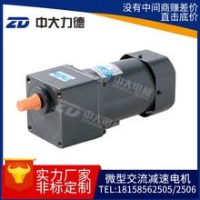Miniature miniature AC speed reduction gear motor motor 120W/140w/180W/200W 180w ac motor with reducing speed gear