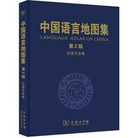Language Atlas Of China Chinese Dialect Volume
