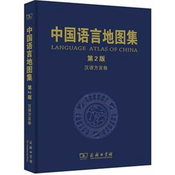 Language Atlas of China - Chinese dialect volume atlas 72ач mf90d26r пр
