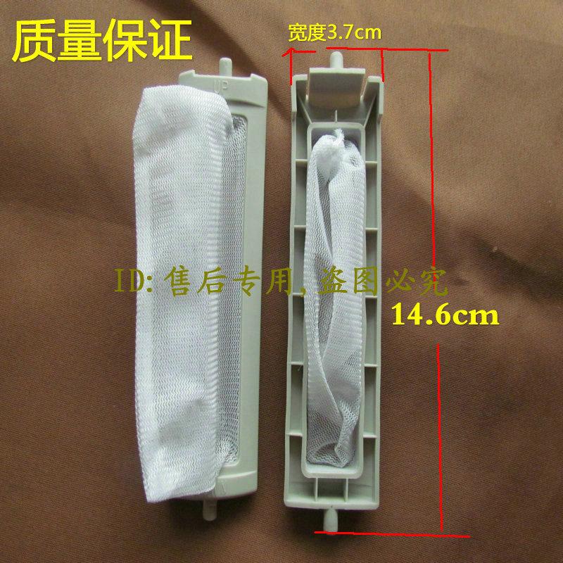 Original washing machine rongshida filter xqb45-866 xqb45-899e xqb50-618 net bag excellent washing machine filter xqb50 728e double 4380a xqs50 728a