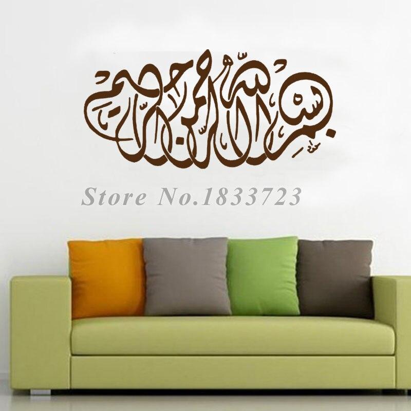 Art créatif Bismillah calligraphie musulmane Stickers muraux amovibles vinyle moderne Stickers muraux en gros