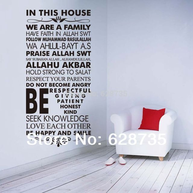 Large size 105x50cm Islamic wall art , House Rules Islamic Vinyl Sticker  Wall Art Quran Quote
