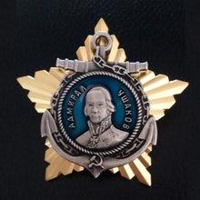 Ww2 urss rússia soviética pedido de medalha ushakov crachá